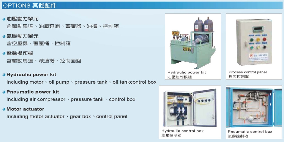 proimages/ball_type_automatic_control_valves/全螢幕擷取_20151221_上午_112154.bmp.jpg