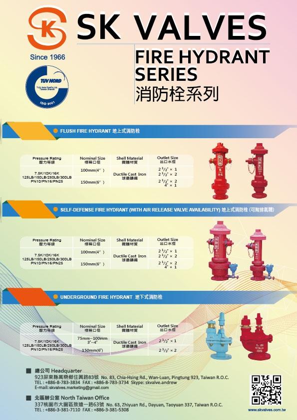 proimages/fire_hydrant_series/送審消防栓送審(電子信件版).jpg